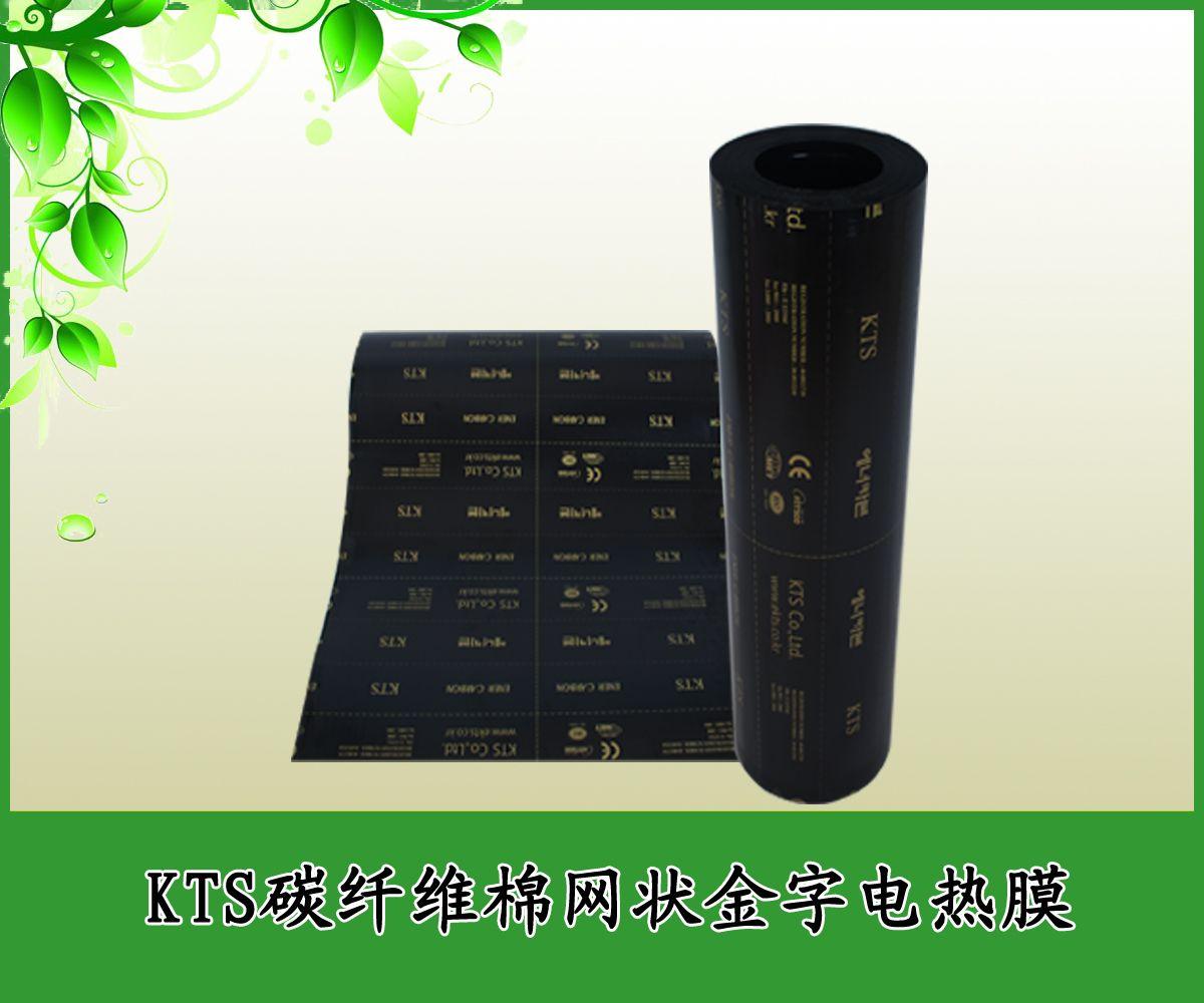 进口电热膜  韩国ckss电热膜  进口电热板