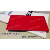 品牌铝塑板 利凯尔牌H7本田红