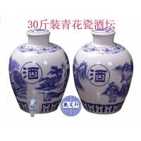 30斤陶瓷酒缸,青花瓷坛子