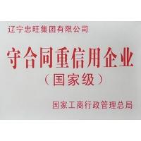 守合同重信用企业(国家级)