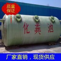 玻璃钢储罐SMC化粪池