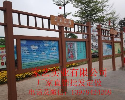 防腐木广告牌文化木质宣传栏