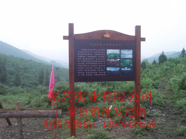 景区木质指示牌导游牌标识标牌