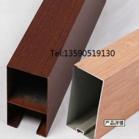 北京铝方通 木纹型材方通