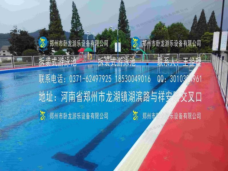 郑州市卧龙游乐设备有限公司是一家专业从事拆装式游泳池制造、销售、安装为一体的生产厂家,并且是中国游泳协会装备委员会会员单位。 我公司的拆装式游泳池产品完全满足国标GB/T 28935-2012 拆装式游泳池的质量要求,泳池并取得到国家体育用品质量监督检验中心认证及权威第三方北京华安联合认证。 拆装式游泳池作为水的载体,即可满足普通群众的戏水需求,又具备游泳培训、专业级游泳赛事用泳池的更高标准。郑州卧龙拆装式游泳池由池体和全套水处理消毒设备组成,优点如下: 1、与标准场馆泳池一致,同样具备开展健身娱乐和举办
