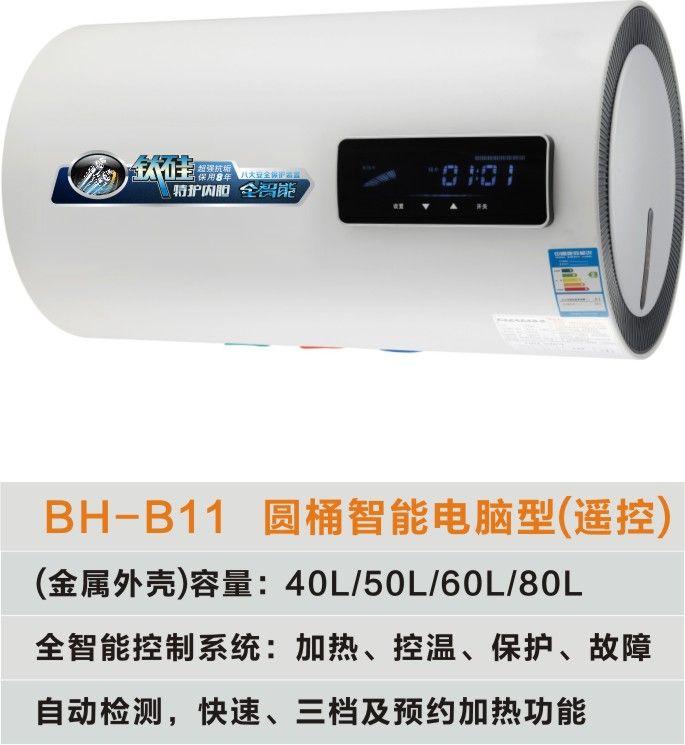 樱花储水式电热水器生产批发