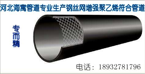钢丝网增强聚乙烯管材及管件