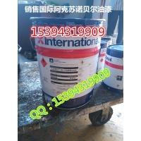 低表面处理环氧树脂漆Interseal670HS