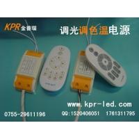 KPR金普瑞调光调色温一体化控制电源10W