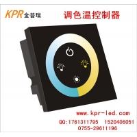 面板调色温调光控制器