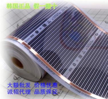 韩国进口 大韩 电热膜 原装 碳晶 电热炕 电热板 电地暖