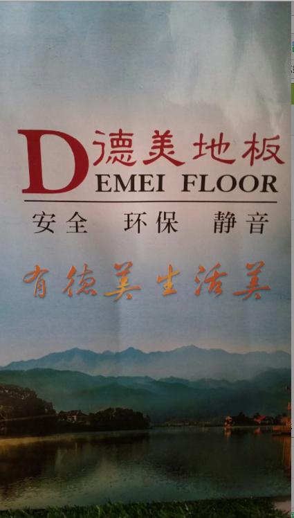德美PVC塑胶地板诚招川渝地区及区县二级城市经销商