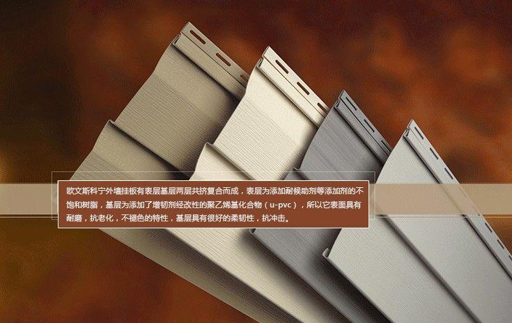 供应防水pvc外墙挂板 外墙装饰挂板进口产品