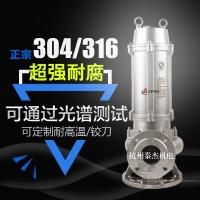 不锈钢无堵塞排污泵 拥有2项发明专利 不锈钢无堵塞排污泵报价