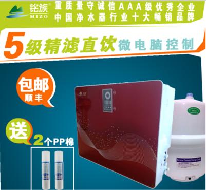 銘族HZ1-3011A反滲透凈水器配件零件