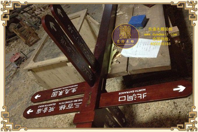 东渝木雕景区导视牌指路牌指引牌字牌重庆白市驿森林公园