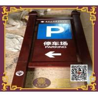 东渝木雕景区停车牌导视牌指路牌指引牌字牌路牌定制