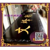 文峰街匾额