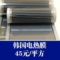 北京电采暖发热器电地暖