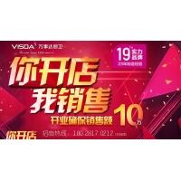 中国十大厨卫电器品牌万事达厨卫厨房电器加盟