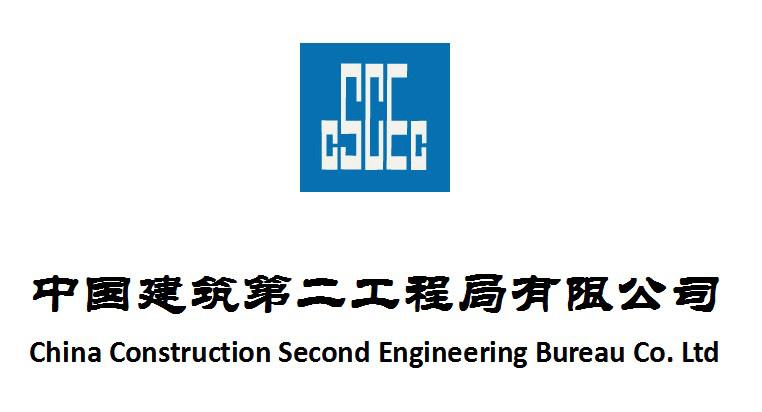 中��建筑第二工程局有限公司