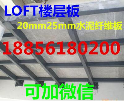 湖北武汉2.5公分高密度水泥压力板搭建阁楼效果好!