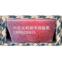 福建福州憎水珍珠岩保温板