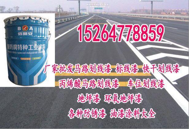 济宁高新区路面标线漆白色划线漆