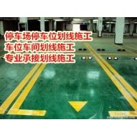 济宁曲阜工厂仓库划线 免费设计规划 厂区路面划线划车位线