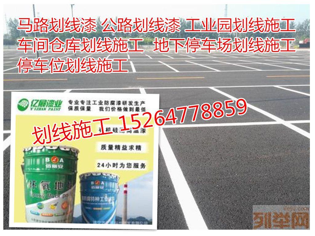 济宁马路划线漆道路划线车间仓库标志标线漆车位划线漆