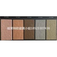 中山软瓷  MCM软瓷   福莱特软瓷的价格