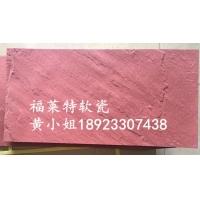 MCM软瓷|软瓷劈开砖|软瓷文化石|软瓷板岩|