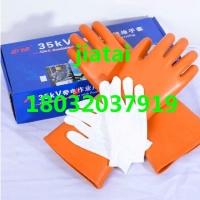 正品保证35KV带电作业绝缘手套  安全电工手套 橡胶手套