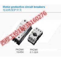 穆勒电动保护器,马达开关PKZM0-0,63