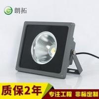 50瓦LED泛光灯