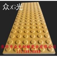 供应众光牌300*300*20规格盲道砖