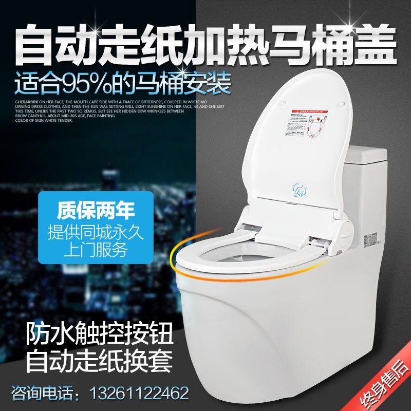洁尔安自动换套马桶盖走纸加热智能坐便垫马桶转转垫电动换马桶套