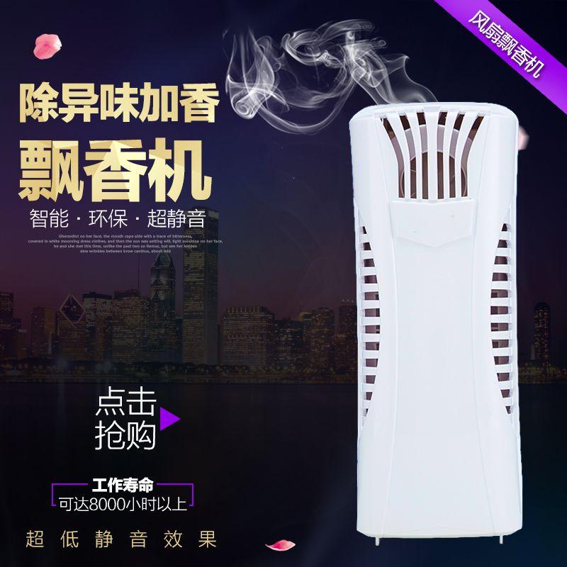 风扇飘香机智能定时卫生间厕所空气清新香膏机香薰机扩香机加香器