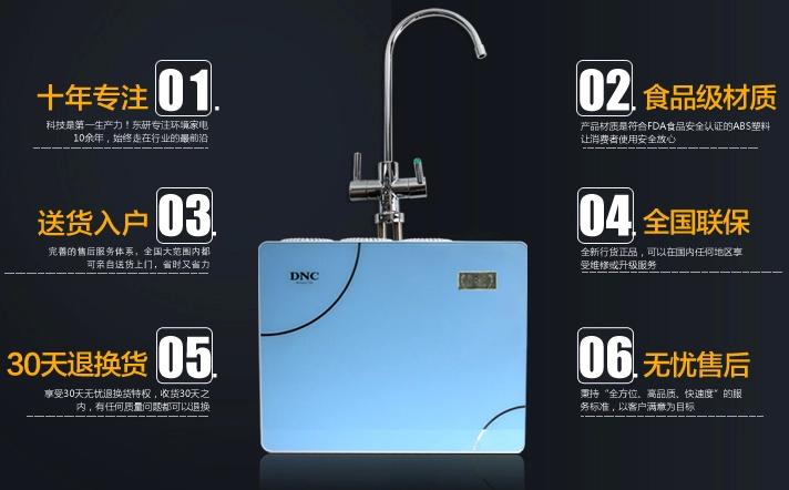 DNCT5智能净水机