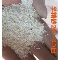 供应优质石英砂20-30目