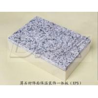 《地平线》仿石保温装饰一体板产品系列样品