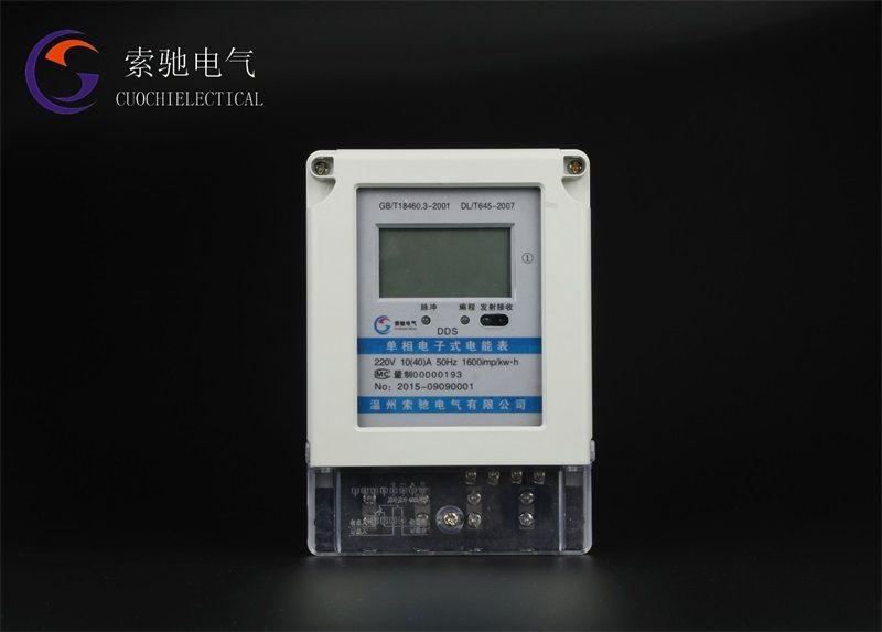 单相电子式电表 单相4845红外电能表
