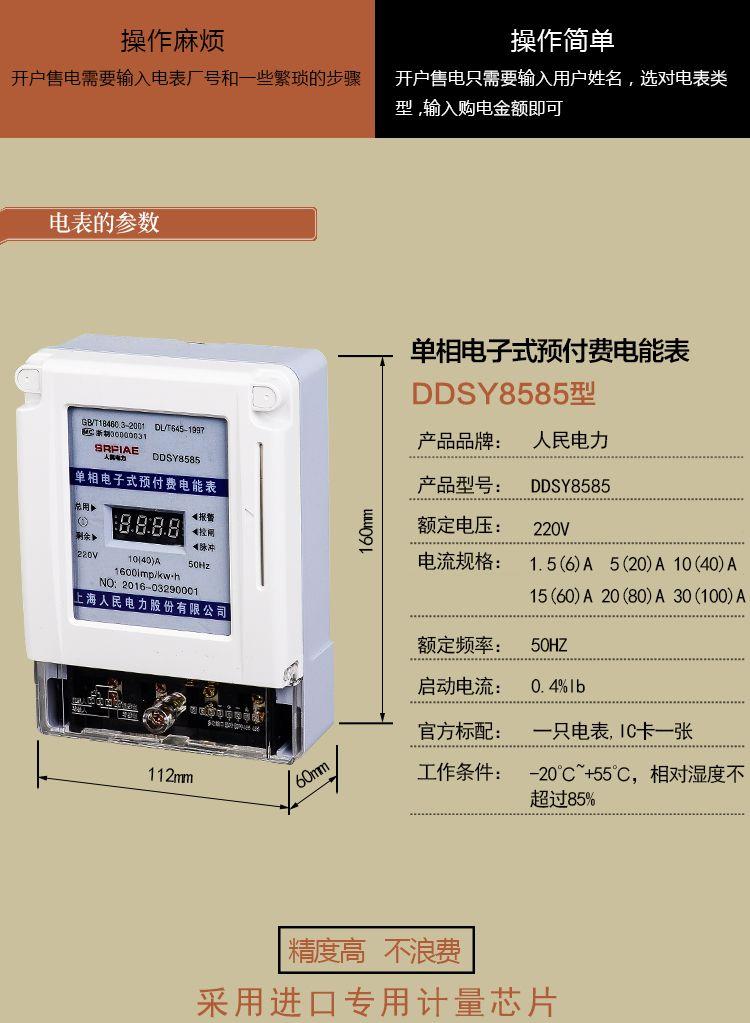 ddsy单相预付费电表 单相电表