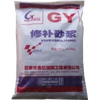 聚合物砂浆 修补砂浆 聚合物加固修补砂浆