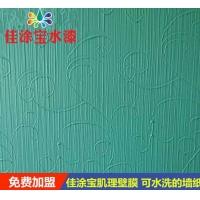 环保艺术肌理壁膜 水性艺术壁材 肌理漆可水洗的墙纸