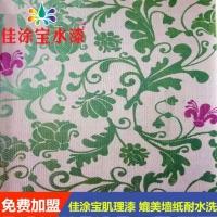 环保净味肌理漆 肌理壁膜涂料肌理漆 防霉防潮耐擦洗
