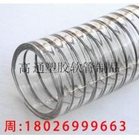 无塑化剂食品级软管(钢丝塑料管)