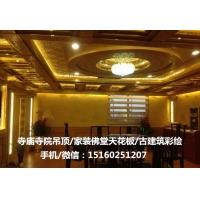 寺庙寺院天花吊顶材料中国古建筑彩绘