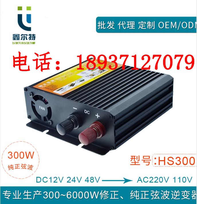 12V转220V300W逆变器,鑫尔特逆变器