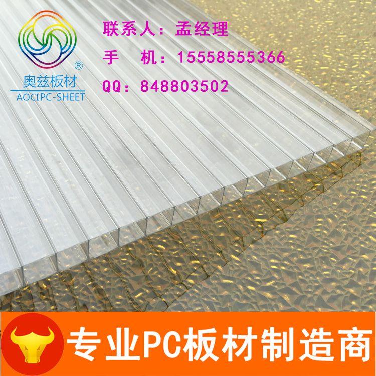 阳光板(8mm透明中空pc板)